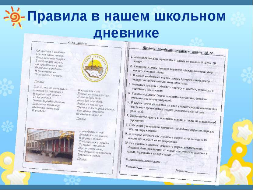 Правила в нашем школьном дневнике