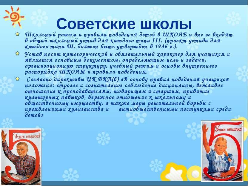 Советские школы Школьный режим и правила поведения детей в ШКОЛЕ и вне ее вхо...