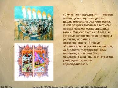 «Смятение праведных» — первая поэма цикла, произведение дидактико-философског...