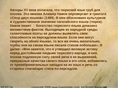 Авторы XV века полагали, что тюркский язык груб для поэзии. Это мнение Алишер...