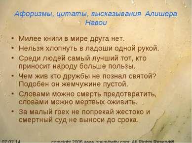 Афоризмы, цитаты, высказывания Алишера Навои Милее книги в мире друга нет. Не...