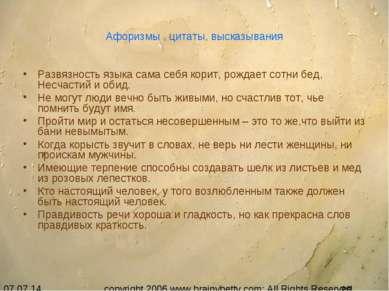Афоризмы , цитаты, высказывания Развязность языка сама себя корит, рождает со...
