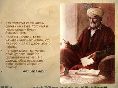 Кто посвятит свою жизнь служению науке, того имя и после смерти будет бессмер...