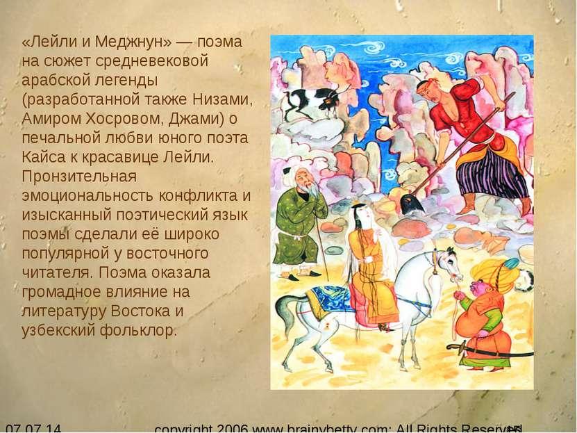 «Лейли и Меджнун» — поэма на сюжет средневековой арабской легенды (разработан...