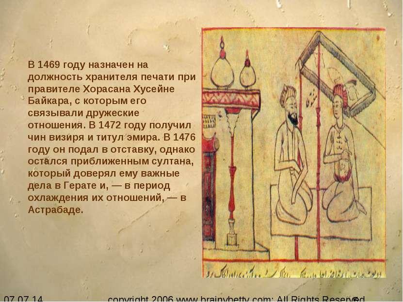 В 1469 году назначен на должность хранителя печати при правителе Хорасана Хус...