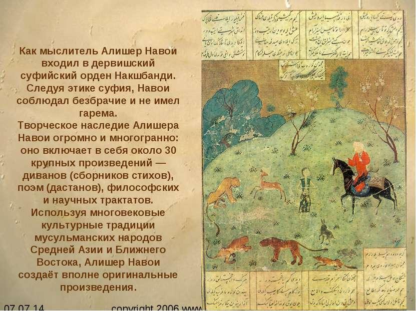 Как мыслитель Алишер Навои входил в дервишский суфийский орден Накшбанди. Сле...