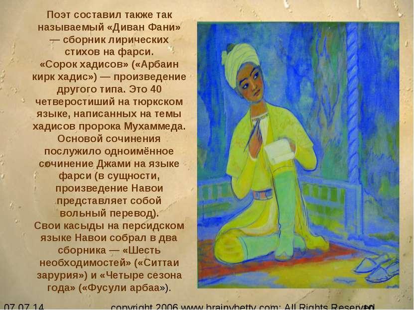 Поэт составил также так называемый «Диван Фани» — сборник лирических стихов н...