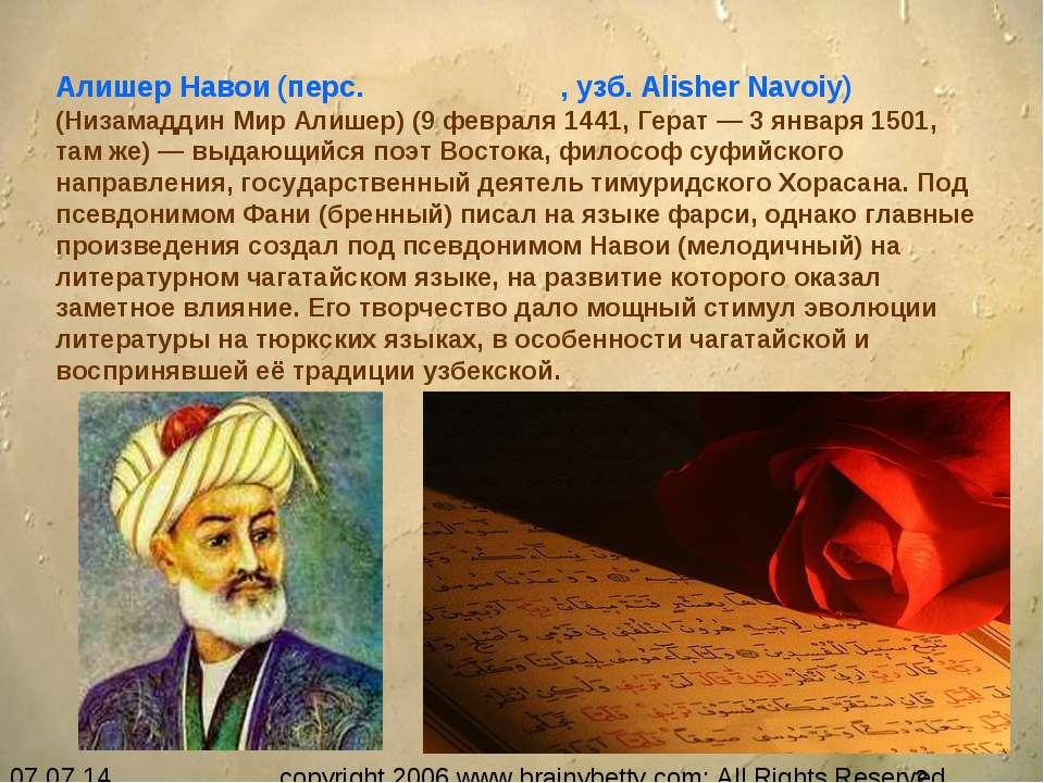 Алишер Навои (перс. علیشیر نوایی , узб. Alisher Navoiy) (Низамаддин Мир Алише...