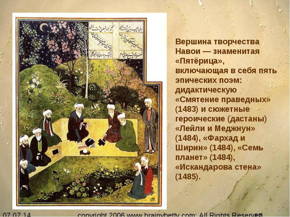 Вершина творчества Навои — знаменитая «Пятёрица», включающая в себя пять эпич...