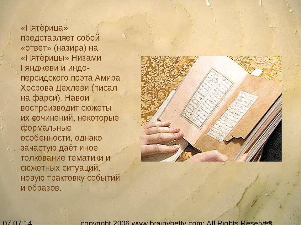 «Пятёрица» представляет собой «ответ» (назира) на «Пятёрицы» Низами Гянджеви ...