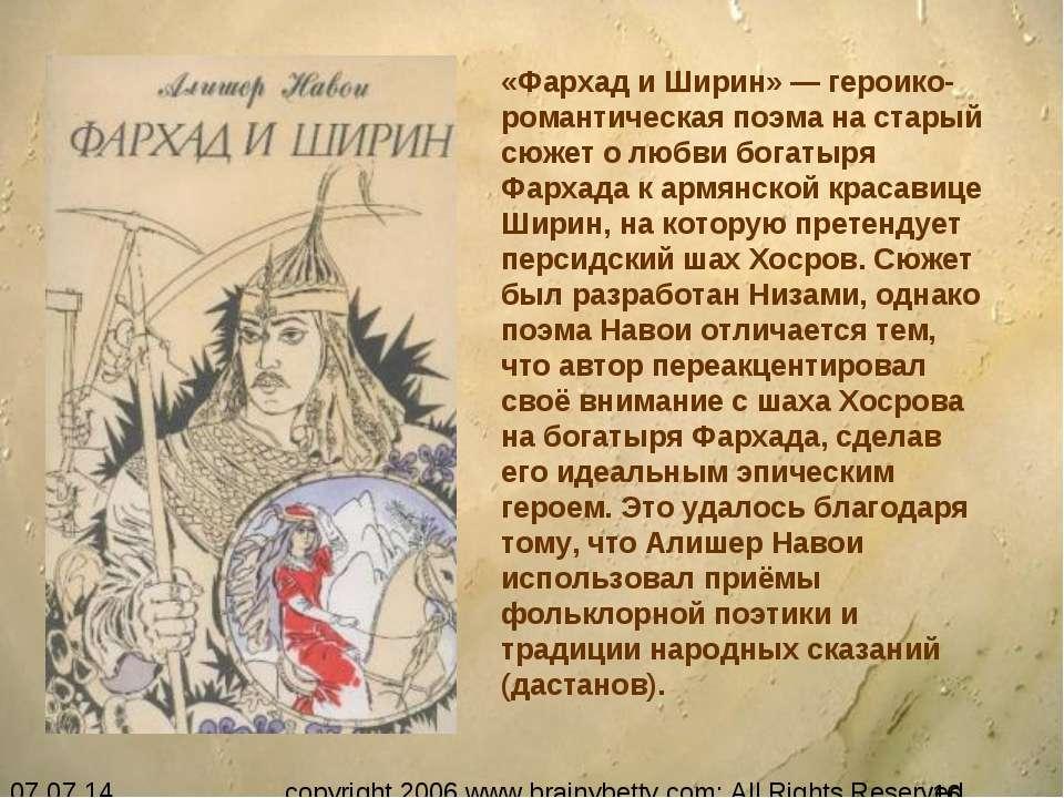 «Фархад и Ширин» — героико-романтическая поэма на старый сюжет о любви богаты...