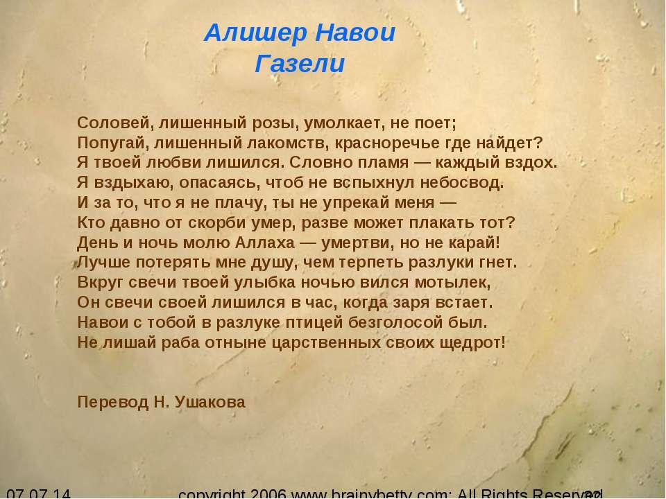 Алишер Навои Газели Соловей, лишенный розы, умолкает, не поет; Попугай, лишен...