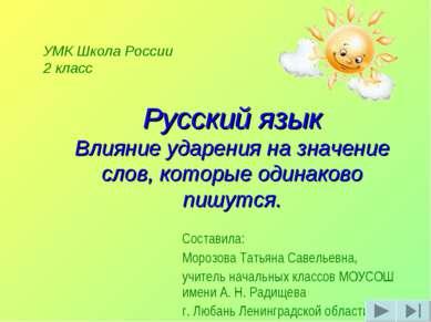 Русский язык Влияние ударения на значение слов, которые одинаково пишутся. Со...