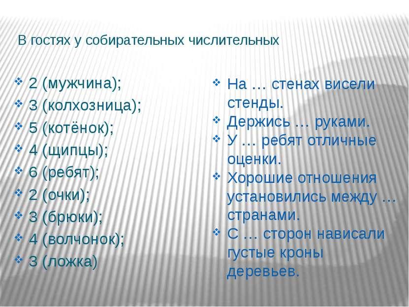 В гостях у собирательных числительных 2 (мужчина); 3 (колхозница); 5 (котёнок...