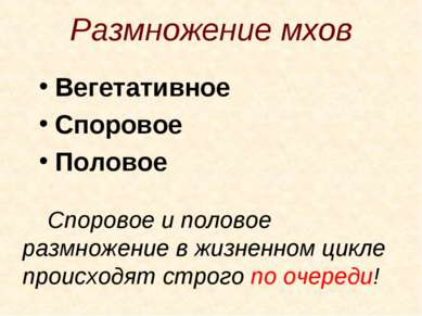 Размножение мхов Вегетативное Споровое Половое Споровое и половое размножение...