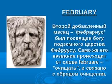 FEBRUARY Второй добавленный месяц – 'фебрариус' был посвящен богу подземного ...
