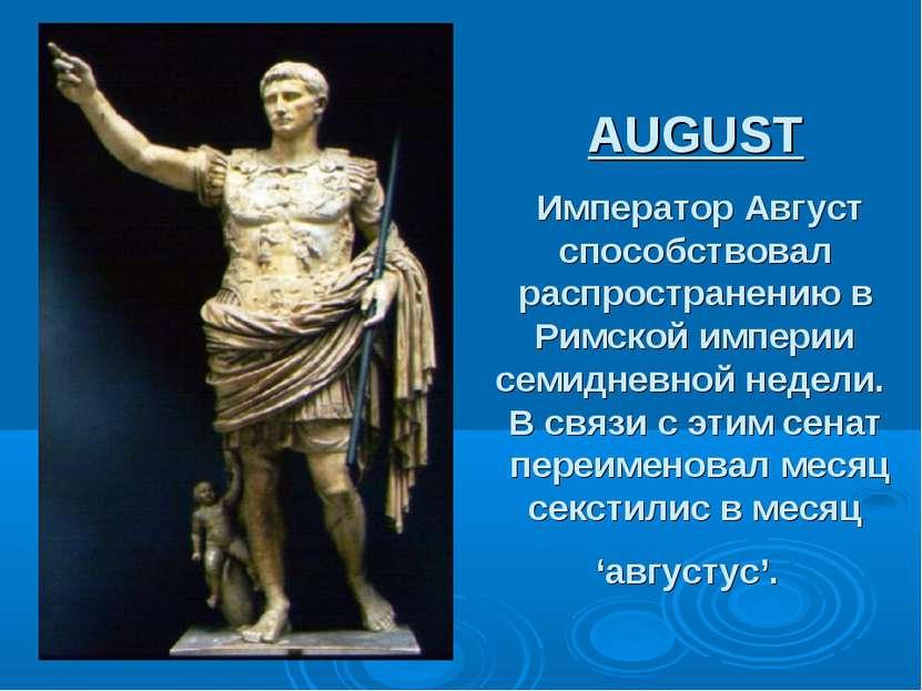 AUGUST Император Август способствовал распространению в Римской империи семид...