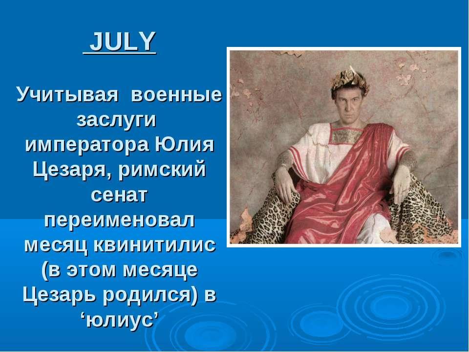 JULY Учитывая военные заслуги императора Юлия Цезаря, римский сенат переиме...