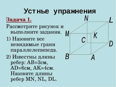 Задача 1. Рассмотрите рисунок и выполните задания. 1) Назовите все невидимые ...
