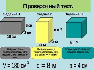 Проверочный тест. Найдите объем параллелепипеда, если известны его измерения ...