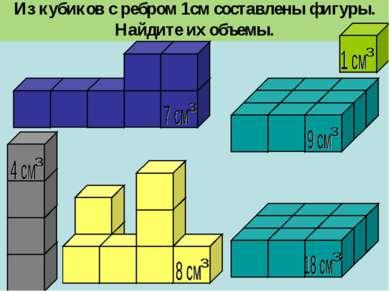 Из кубиков с ребром 1см составлены фигуры. Найдите их объемы.