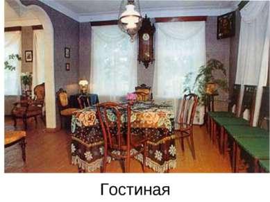 Гостиная