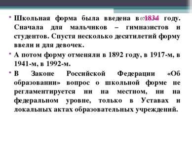 Школьная форма была введена в 1834 году. Сначала для мальчиков – гимназистов ...
