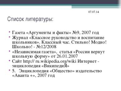 Список литературы: Газета «Аргументы и факты» №9, 2007 год Журнал «Классное р...