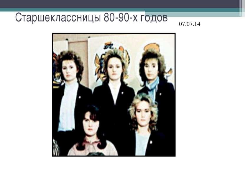 Старшеклассницы 80-90-х годов