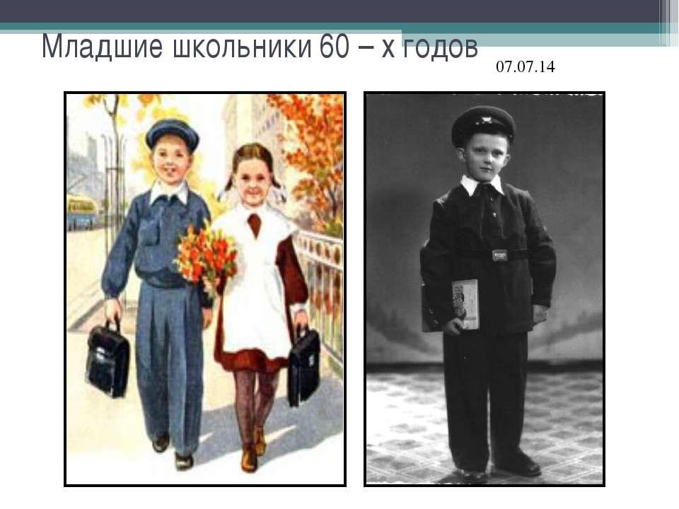 Младшие школьники 60 – х годов