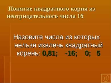 Понятие квадратного корня из неотрицательного числа 1б Назовите числа из кото...