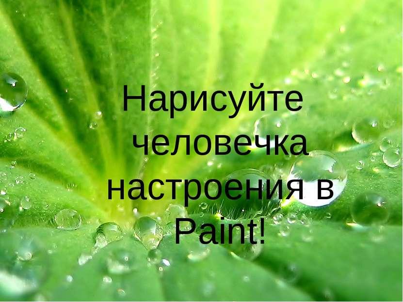 Нарисуйте человечка настроения в Paint!