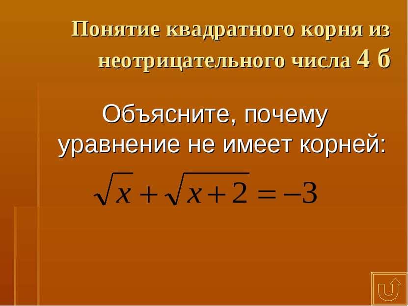 Понятие квадратного корня из неотрицательного числа 4 б Объясните, почему ура...