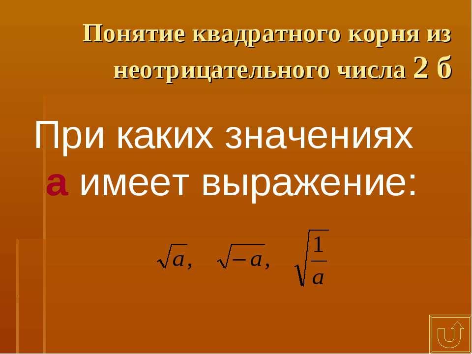 Понятие квадратного корня из неотрицательного числа 2 б При каких значениях а...