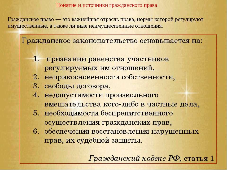 Гражданское законодательство основывается на: признании равенства участников ...