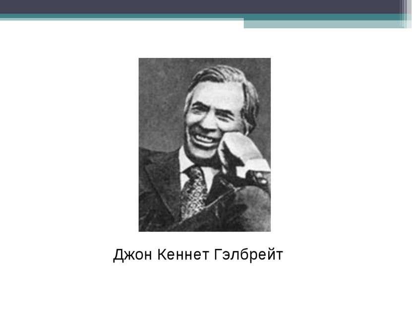 Джон Кеннет Гэлбрейт