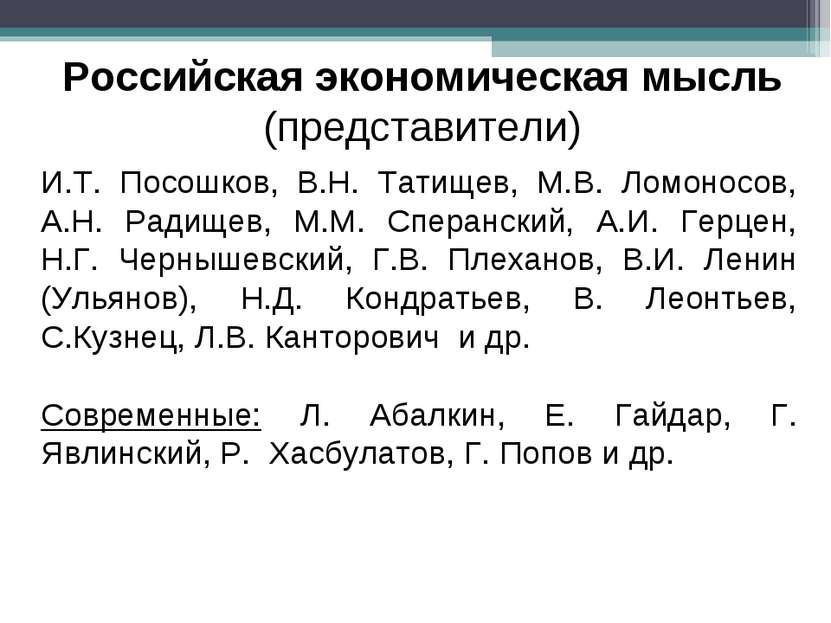 Российская экономическая мысль (представители) И.Т. Посошков, В.Н. Татищев, М...