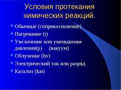 Условия протекания химических реакций. Обычные (соприкосновение) Нагревание (...