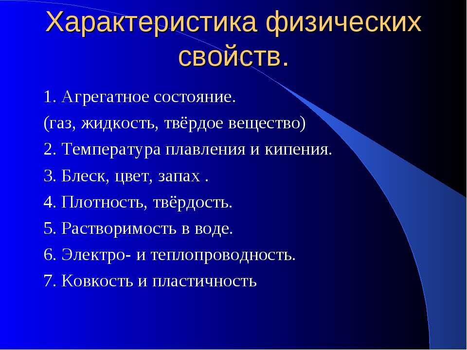 Характеристика физических свойств. 1. Агрегатное состояние. (газ, жидкость, т...
