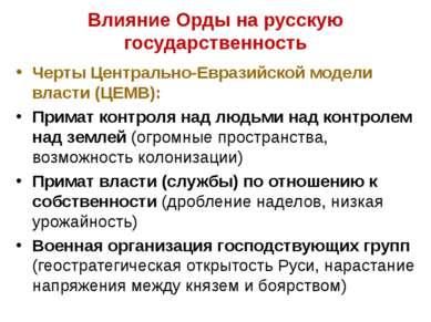 Влияние Орды на русскую государственность Черты Центрально-Евразийской модели...