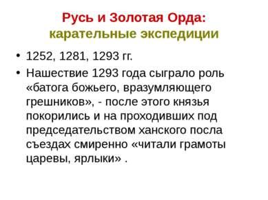 Русь и Золотая Орда: карательные экспедиции 1252, 1281, 1293 гг. Нашествие 12...