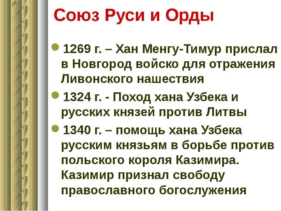 Союз Руси и Орды 1269 г. – Хан Менгу-Тимур прислал в Новгород войско для отра...