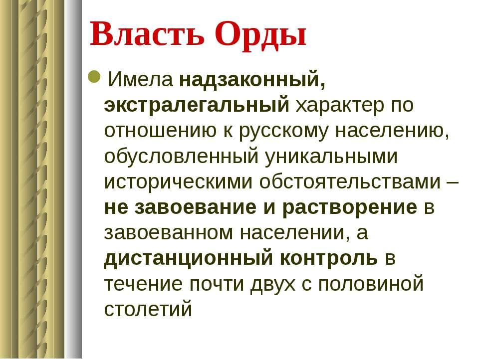 Власть Орды Имела надзаконный, экстралегальный характер по отношению к русско...