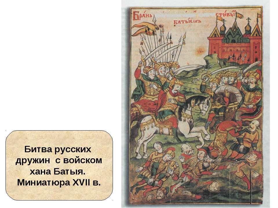 Битва русских дружин с войском хана Батыя. Миниатюра XVII в.
