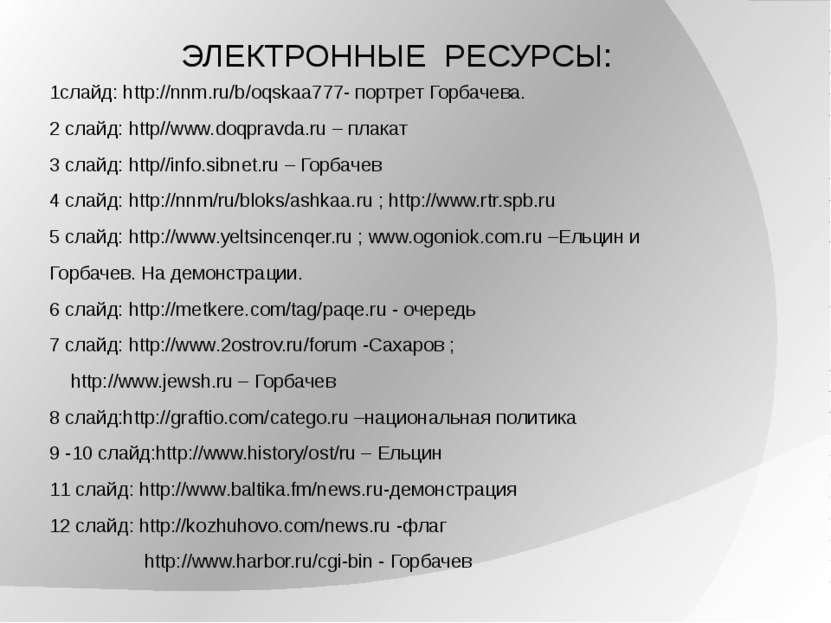 ЭЛЕКТРОННЫЕ РЕСУРСЫ: 1слайд: http://nnm.ru/b/oqskaa777- портрет Горбачева. 2 ...