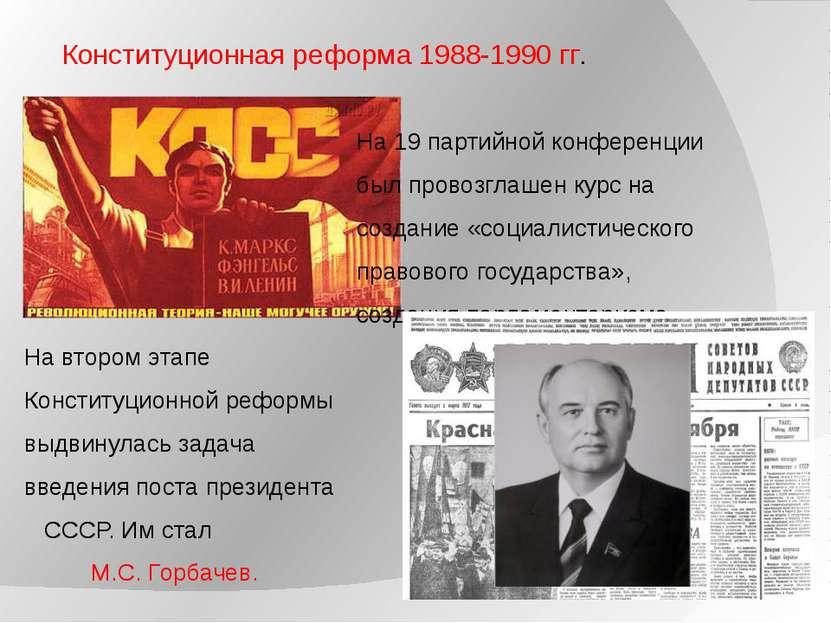 Конституционная реформа 1988-1990 гг. На 19 партийной конференции был провозг...