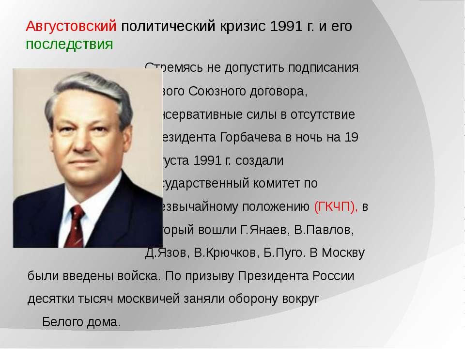 Августовский политический кризис 1991 г. и его последствия Стремясь не допуст...