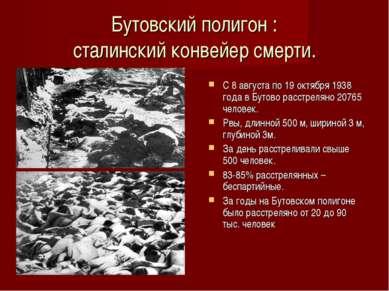 Бутовский полигон : сталинский конвейер смерти. С 8 августа по 19 октября 193...