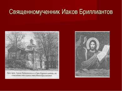 Священномученник Иаков Бриллиантов