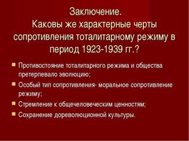 Заключение. Каковы же характерные черты сопротивления тоталитарному режиму в ...